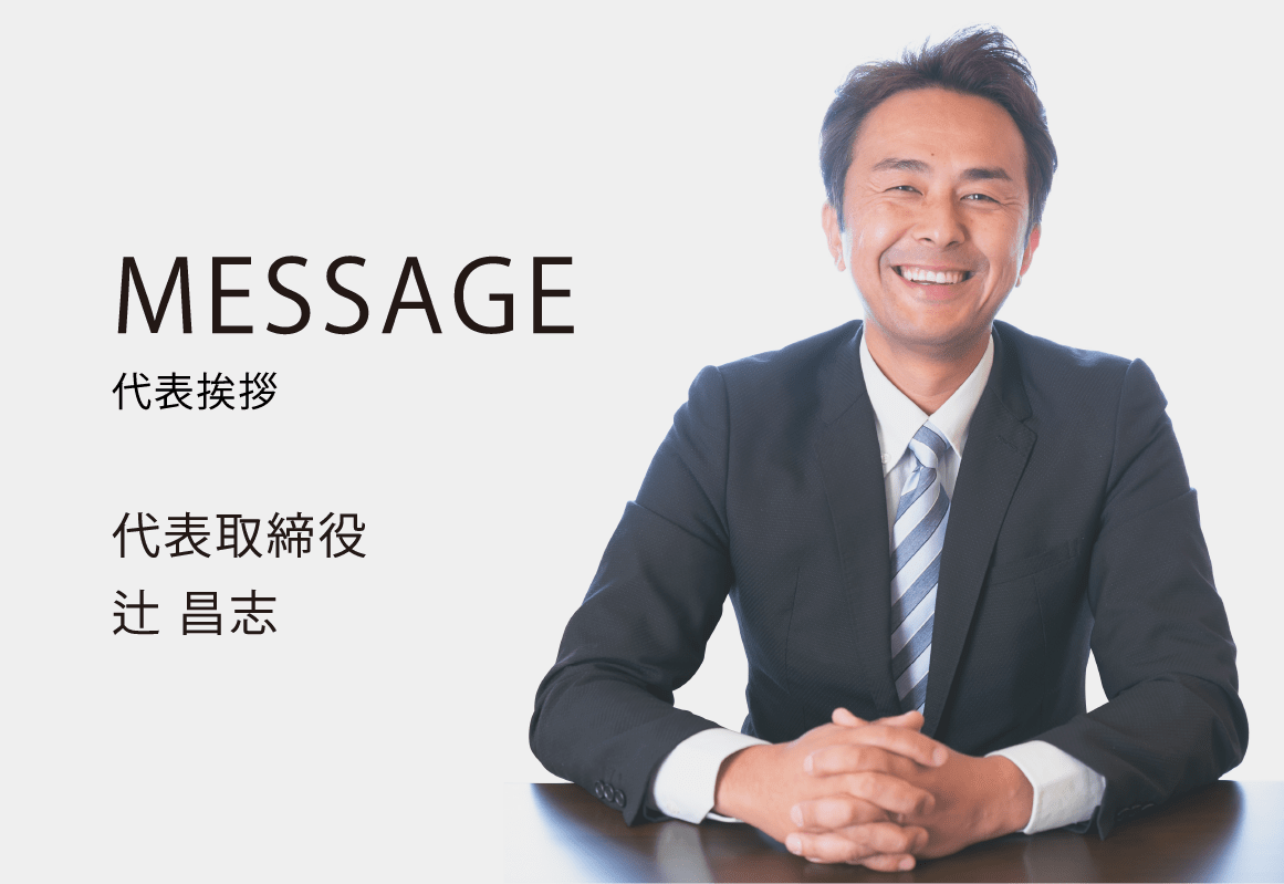 MESSAGE代表挨拶 代表取締役 辻昌志