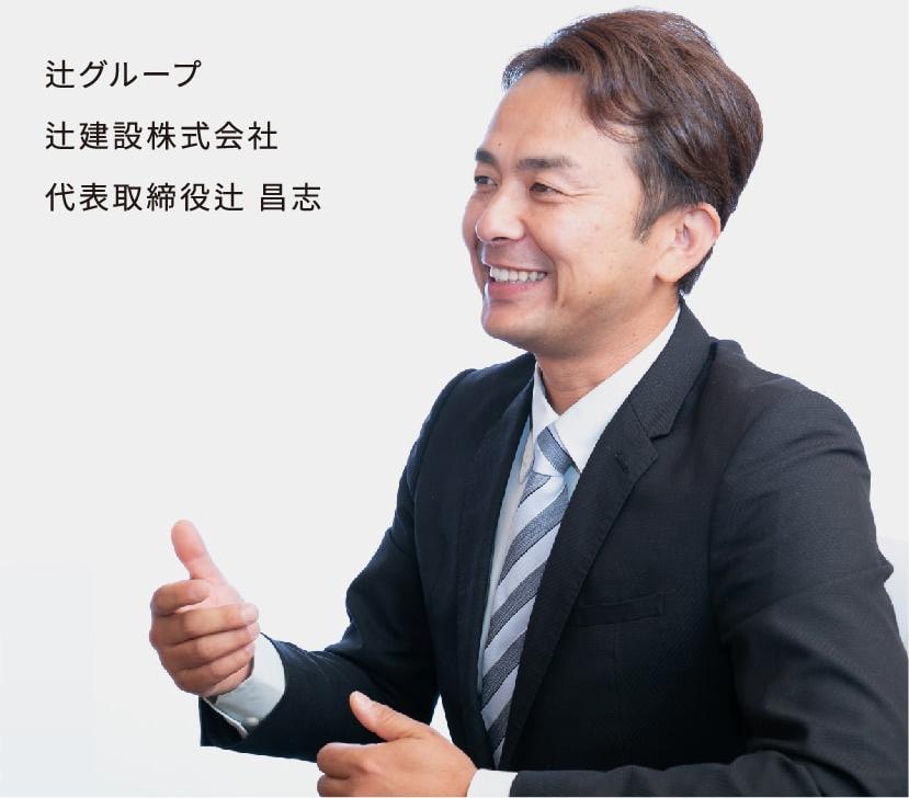 辻グループ 辻建設株式会社 代表取締役 辻昌志